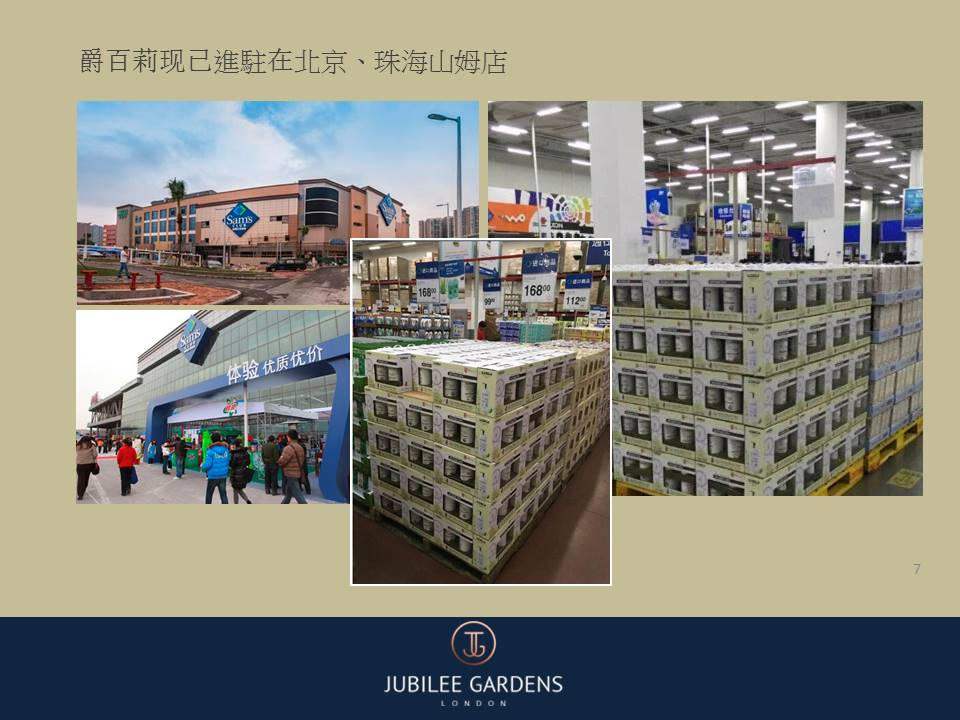 Jubilee Gardens now available at Sam's Club Beijing and Zhuhai