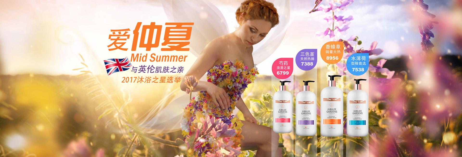 Jubilee Gardens 2017 Summer Promotion