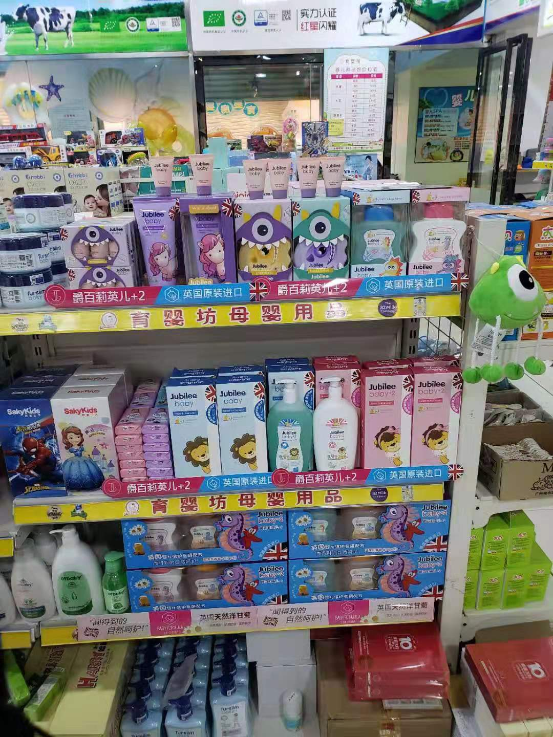 Jubilee Baby,Mother and baby shop sales force